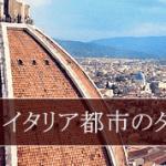 ユーロエステート:イタリアに移住する際の都市の選び方
