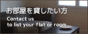 お部屋を貸したい方
